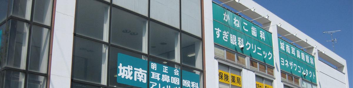 福岡県福岡市城南区東油山にあるすぎ眼科クリニック