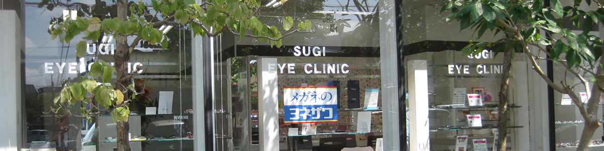 すぎ眼科クリニックではヨネザワ油山店を併設し、コンタクトレンズも取り扱っています